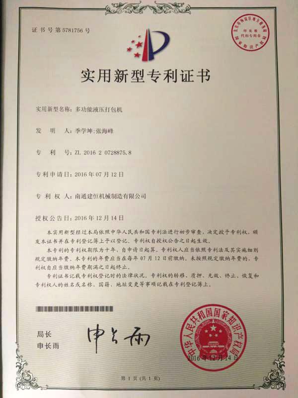 多功能液压打包机专利证书
